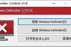 微软Windows Defender禁用工具 Defender Control v1.6