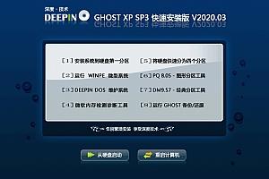 深度技术 GHOST XP SP3 快速安装版 V2020.03