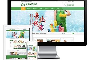 响应式保洁家政服务公司网站模板 Eyoucms高级会员源码4.7