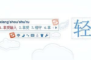 搜狗输入法PC版v9.7.0.3676 去广告纯净版