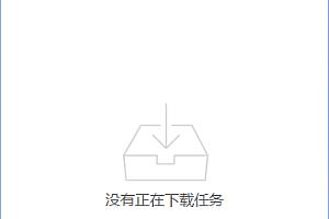 最新迅雷X v10.1.33.770 去广告清爽破解版
