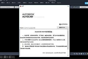 最新发布AutoCAD 2021_64绿色破解精简版