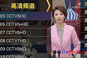 星火电视盒子版 v2.0.1.0,免费纯净无广告版