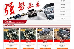 一款PHP汽车二手车拍卖网站源码 事故车竞拍拍卖系统