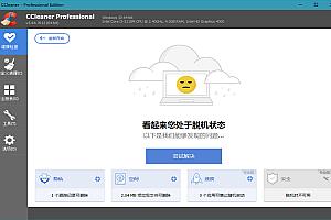 CCleaner v5.66.7716 Professional Editon