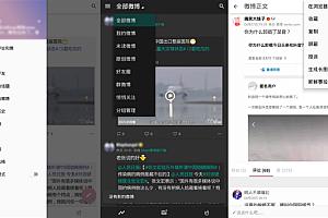 Share微博客户端 v3.8.6 for Android 高级版