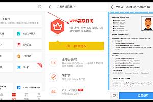 WPS Office 12.5.3 for Android 解锁高级版