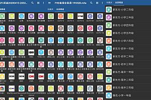 全球频道播放器IPTV Pro v6.0.11 解锁专业版