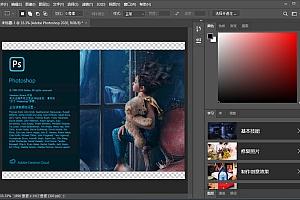 Adobe Photoshop 2020 21.2.7 绿色精简版