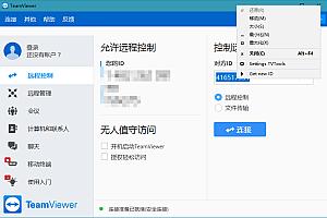 远程控制软件 TeamViewer v15.16.8 特别版