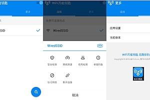 WIFI万能钥匙WIFI大师v5.0.35 Google Play
