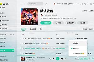 QQ音乐PC客户端 v18.06.0.0 去除广告绿色版