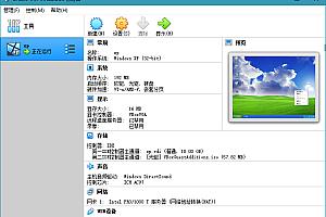 轻量级虚拟机VirtualBox v6.1.20 绿色便携版
