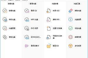 BurnAware Professional v13.6 绿色特别版