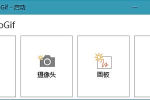 ScreenToGif v2.29.1 | 免费开源GIF制作神器