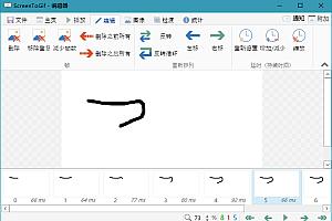 ScreenToGif v2.28.0 | 免费开源GIF制作神器