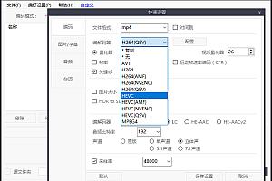 视频压制利器ShanaEncoder v5.2.0.2 中文版
