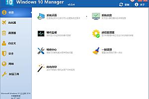 Windows 10 Manager v3.4.6.0 中文破解版