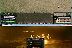 【战国英雄】(风雨寻秦)一键端支持win10系统-提供外网教程