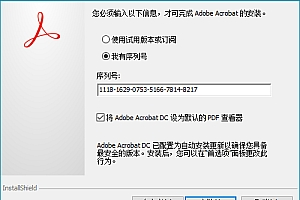 Acrobat PRO DC v2021.001.20138 特别版