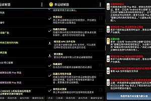 幸运破解器(LuckyPatcher)v9.4.0