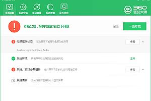 360驱动大师 v2.0.0.1680 纯净版绿色单文件