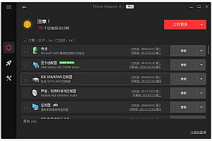 Driver Booster PRO v8.4.0.420 中文破解版
