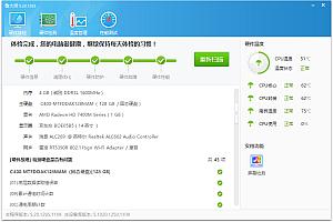 鲁大师PC版 v5.21.1300 去广告纯净版单文件
