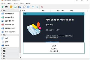 PDF Shaper Professional v10.9 解锁专业版