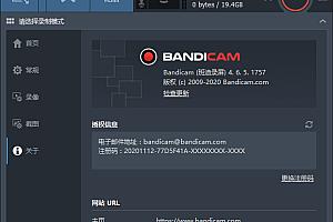 Bandicam 5.1.0.1822 VIP免激活绿色便携版