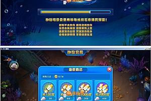 E.M-X捕鱼游戏源码 使用E.M-X开发