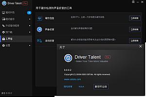 驱动人生Driver Talent Pro v8.0.2.10 汉化版