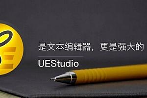 UEStudio v21.00.0.8 x64 中文免激活绿色版