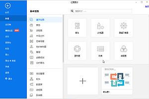 亿图图示 EdrawMax 10.1.7 中文绿色特别版