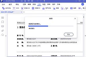 万兴PDF专家8.0.20.348 简体中文破解专业版
