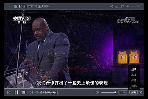 央视影音PC版 CBOX 4.6.8.2 去除广告绿色版