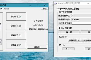 Drive SnapShot v1.48.0.18878 汉化注册版