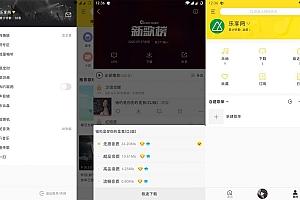 酷我音乐v9.3.7.1免登录豪华VIP版