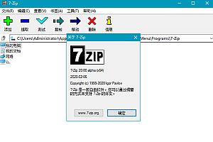 7-Zip v21.00 Alpha,老牌免费开源压缩软件