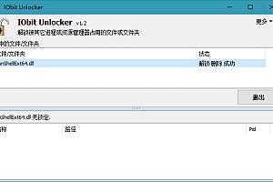 文件解锁工具IObit Unlocker 1.2.0 单文件版