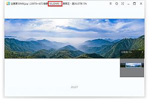 2345看图王 10.7.0.9640 去除广告绿色纯净版