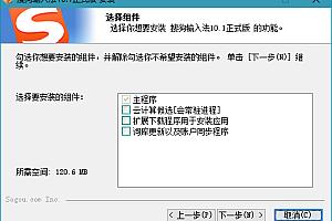 搜狗输入法PC版 v10.2.0.4519 去广告纯净版