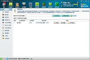 星火电视盒子版 v2.0.1.8,免费去广告纯净版