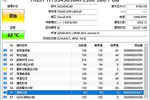 硬盘检测工具CrystalDiskInfo v8.12.8 正式版