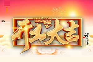 新年开工大吉海报设计225