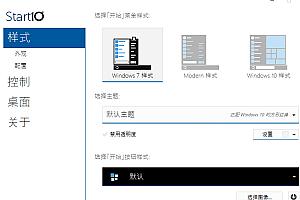 开始菜单工具 StartIsBack++ v2.9.15 破解版
