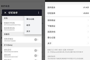 钉钉助手 v1.4.4   消息防撤回虚拟定位抢红包