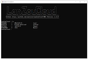蓝奏云盘CMD控制台v2.6.0 | 上传文件无限制