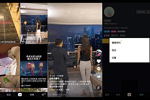 抖音精简版 v16.2.0 for Android 官方轻量版