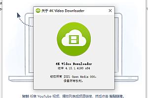 4K Video Downloader 4.16.0.4250 破解版